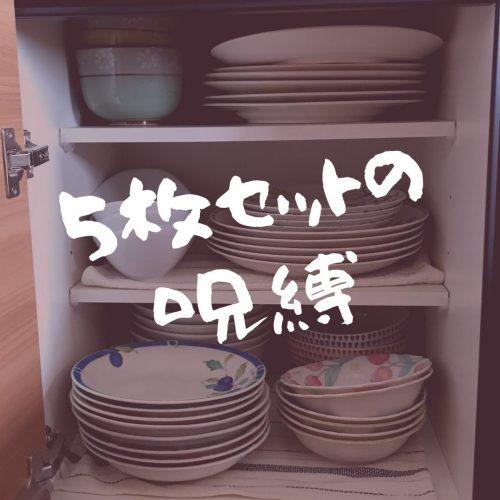 食器の処分