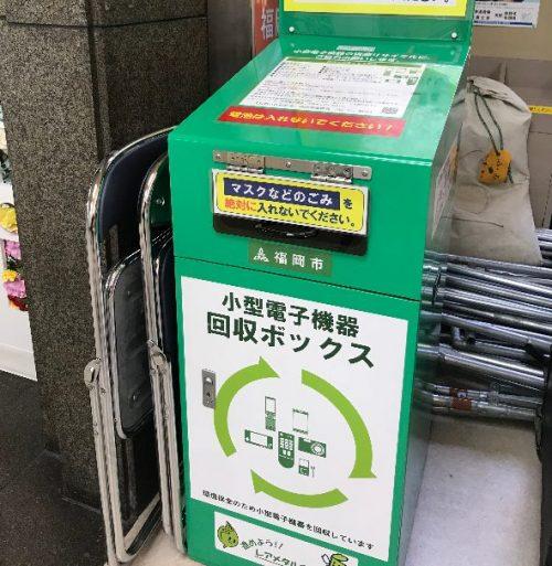 福岡市小型家電回収ボックス