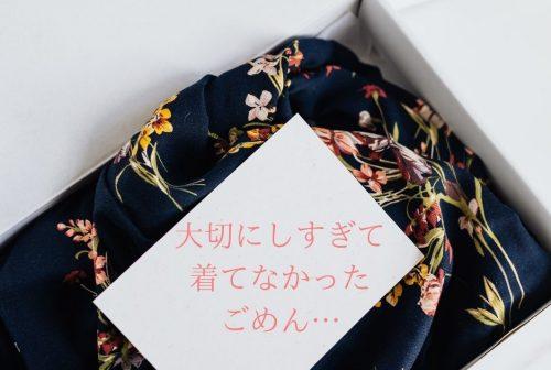箱に入ったままの服