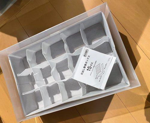 ニトリ「引出し整理ボックス」