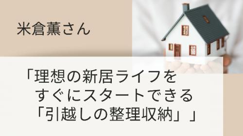 米倉薫「引越しの整理収納」