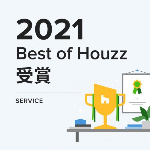 Best of Houzz 2021 サービス賞